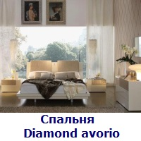 Спальня Diamond avorio