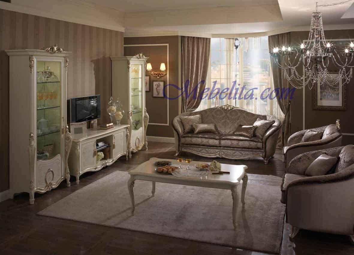 Мебель Для Гостиной Современная Классика Москва